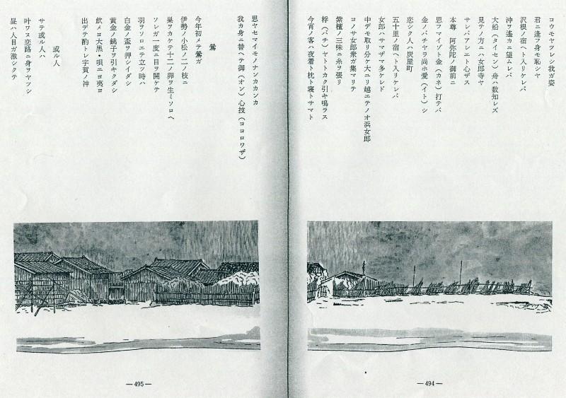 万都佐木(畑野町史松ヶ崎篇)昭和57年 (11)