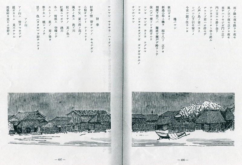 万都佐木(畑野町史松ヶ崎篇)昭和57年 (12)