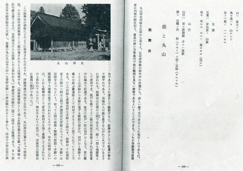 万都佐木(畑野町史松ヶ崎篇)昭和57年(13)