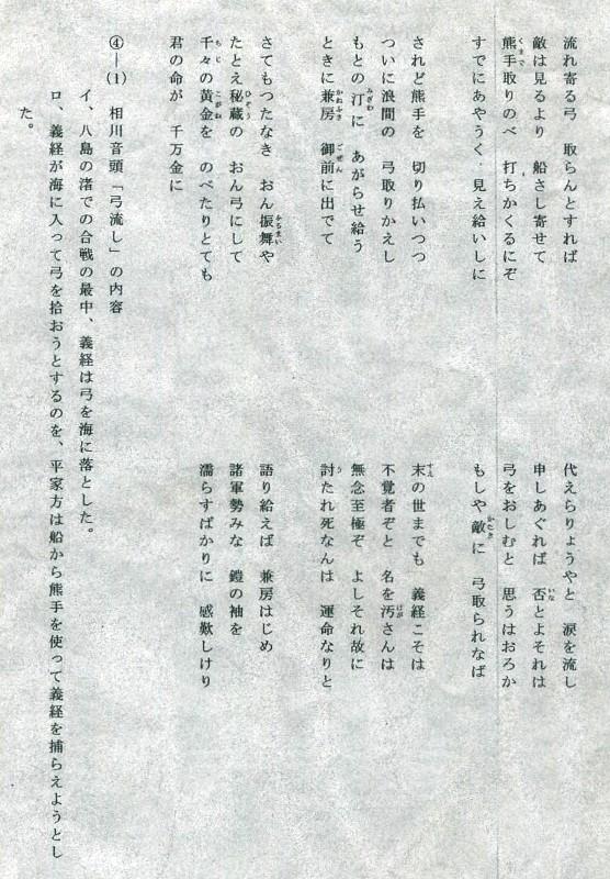 平家物語と佐渡(新大 鈴木孝庸)平成22年 (4)