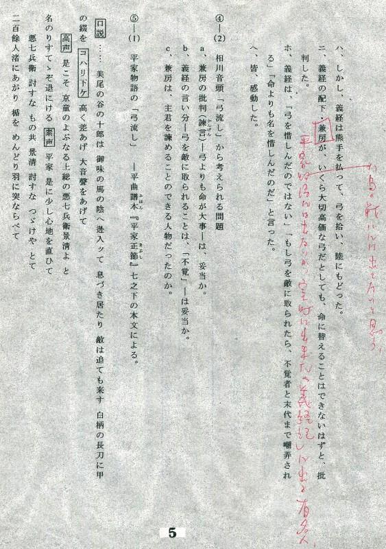 平家物語と佐渡(新大 鈴木孝庸)平成22年 (5)