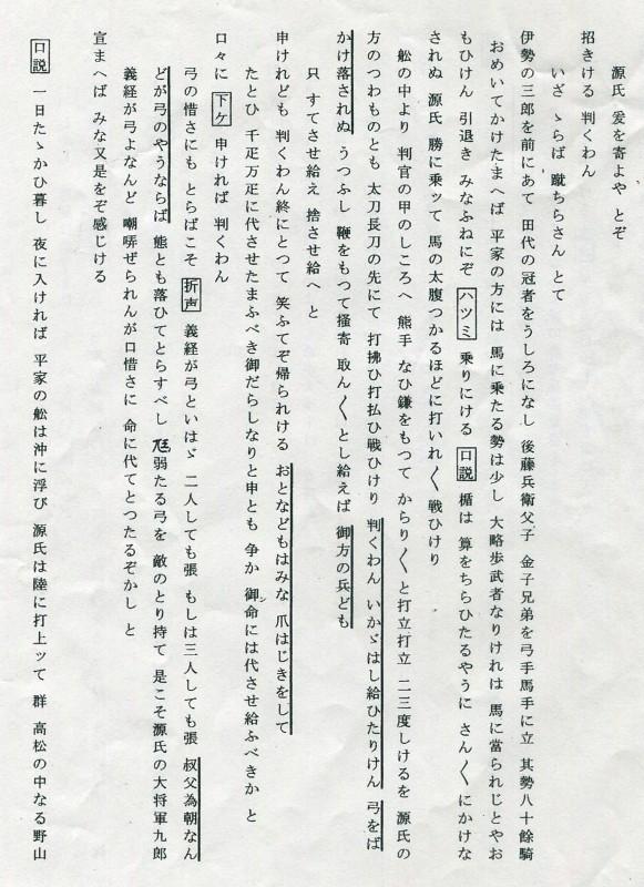 平家物語と佐渡(新大 鈴木孝庸)平成22年 (6)