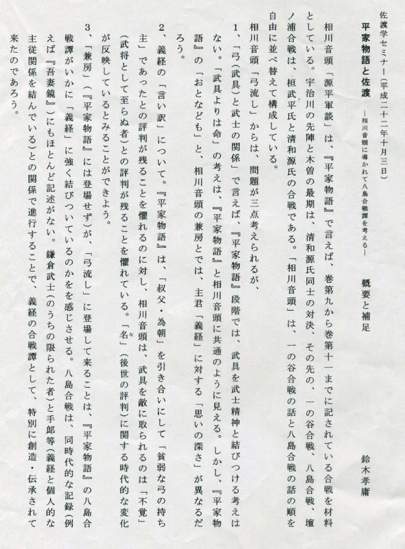 平家物語と佐渡(新大 鈴木孝庸)平成22年(8)