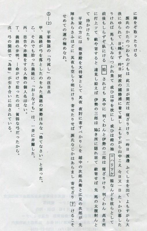 平家物語と佐渡(新大 鈴木孝庸)平成22年 (7)