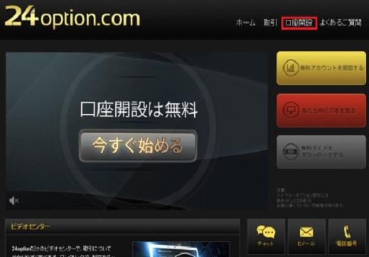 $24オプション(24Option).com