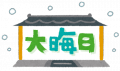 oomisoka_title[2]