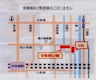 下京いきいき活動センター