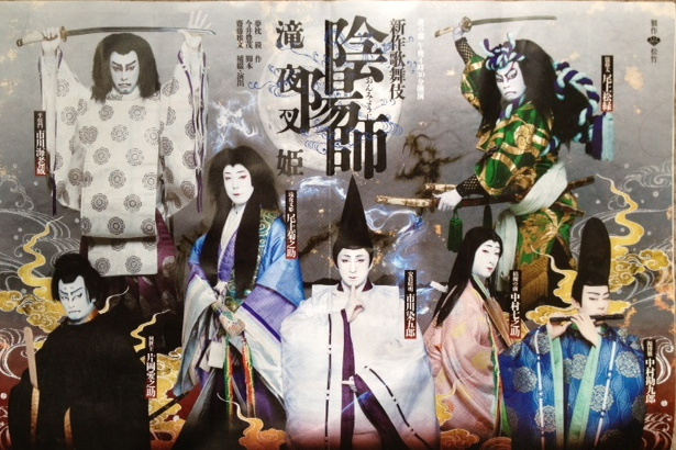 歌舞伎座 演目