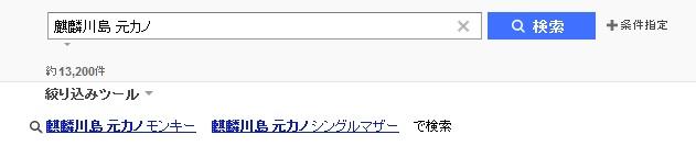 「麒麟・川島 元カノ」の検索結果