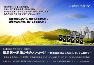 5月24日講演会ポスター表面