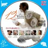 それでも夜は明ける_dvd_01 【原題】12 Years a Slave