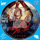 300 スリーハンドレッド 帝国の進撃_dvd_02【原題】 300 Rise of an Empire
