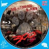 300:スリーハンドレッド_bd_01 【原題】300