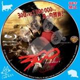 300:スリーハンドレッド_bd_02 【原題】300