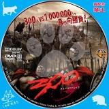 300:スリーハンドレッド_dvd_01 【原題】300