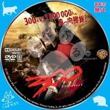 300:スリーハンドレッド_dvd_02 【原題】300