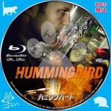 ハミングバード_bd_02【原題】 Hummingbird