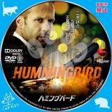 ハミングバード_dvd_01【原題】 Hummingbird