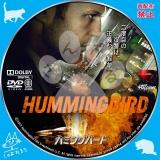 ハミングバード_dvd_02【原題】 Hummingbird