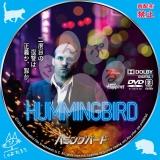 ハミングバード_dvd_03【原題】 Hummingbird
