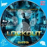 ロックアウト_bd_01 【原題】Lockout