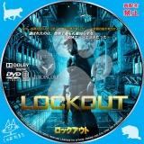 ロックアウト_dvd_01 【原題】Lockout