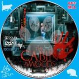 キャビン_dvd_01 【原題】The Cabin in the Woods