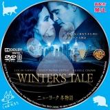 ニューヨーク 冬物語_dvd_01 【原題】Winter's Tale