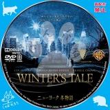 ニューヨーク 冬物語_dvd_02 【原題】Winter's Tale