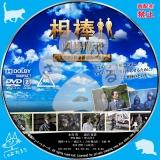 相棒 -劇場版III- 巨大密室! 特命係 絶海の孤島へ_dvd_02