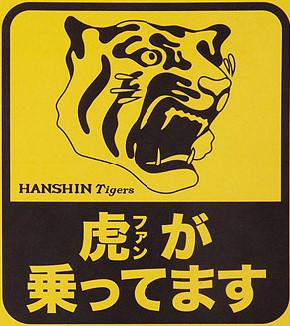 虎が乗ってます