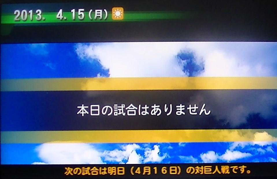 プロスピ2013 002