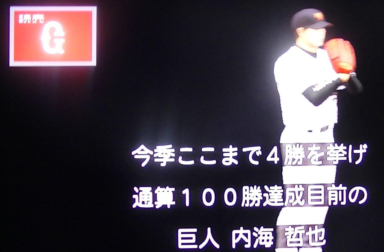 プロスピ2013 001