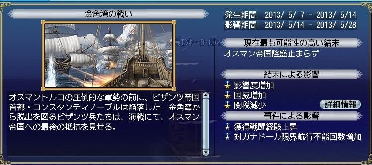 DOL 歴史的事件(Z鯖)①