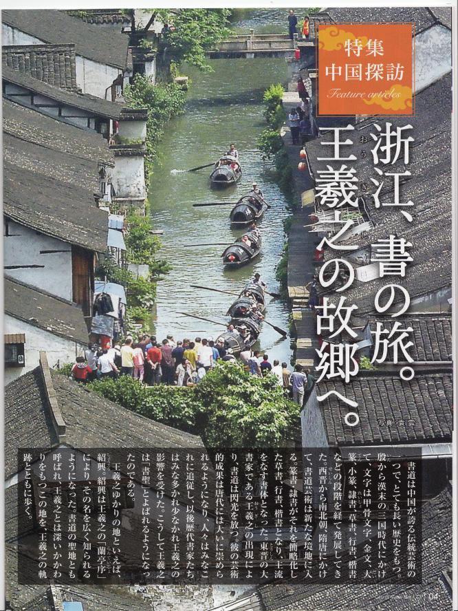 中国探訪1-1-1