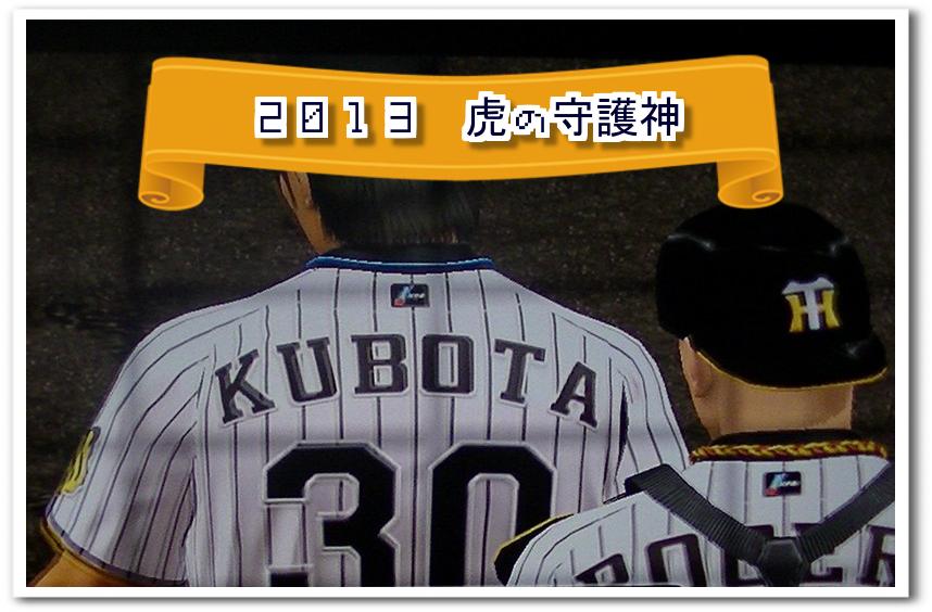 2013虎の守護神