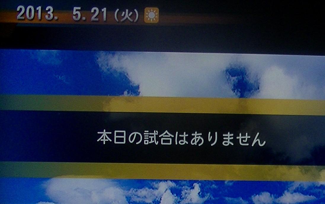 プロスピH25.5.21