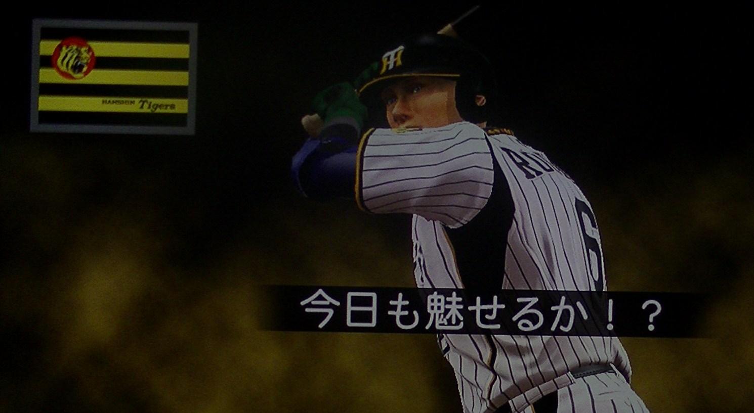 プロスピ2013H25.5.23ロッテ2回戦 002