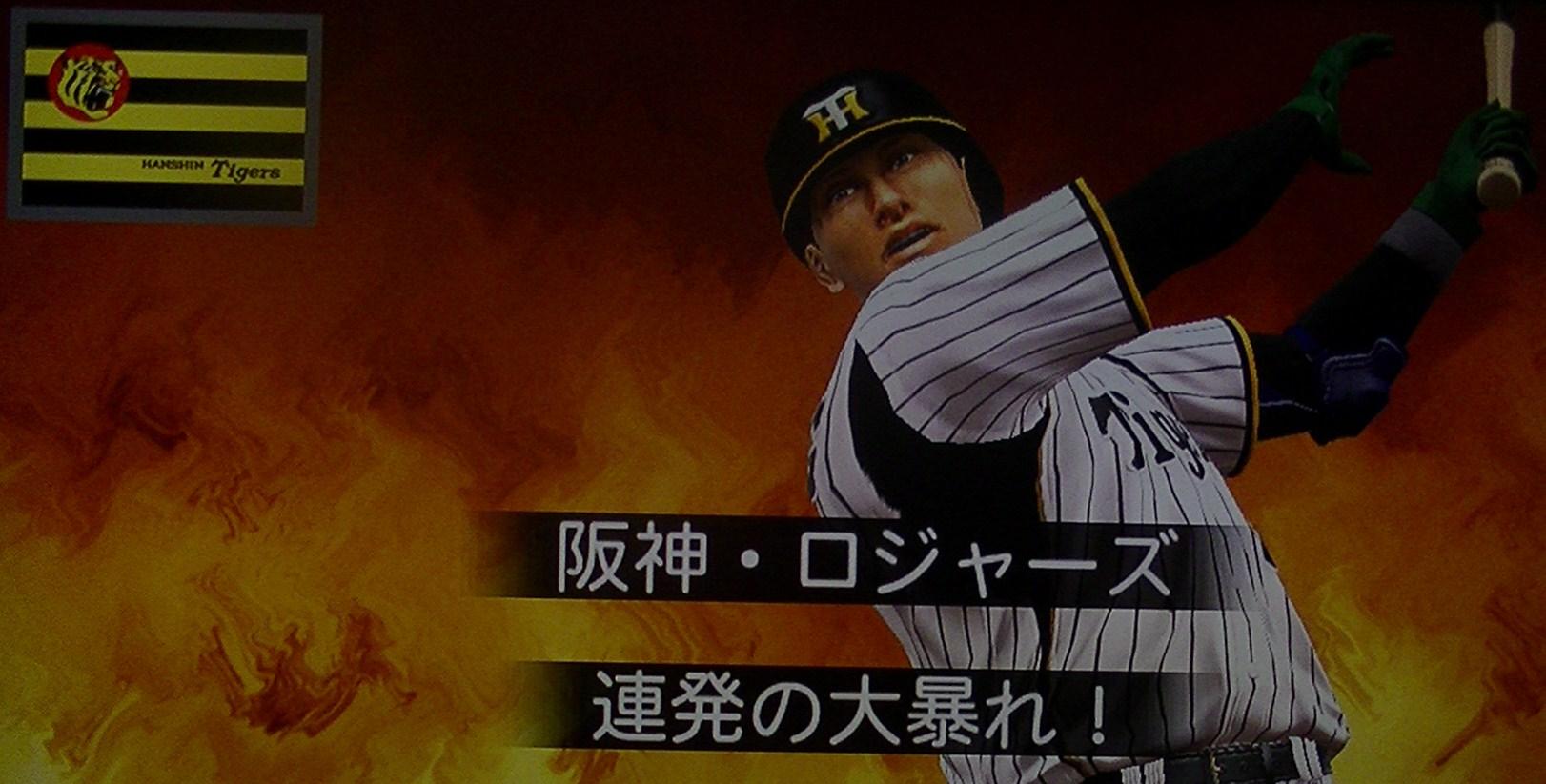 プロスピ2013H25.5.23ロッテ2回戦 001
