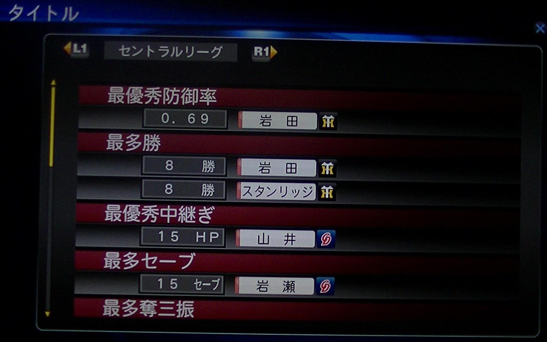 プロスピ2013H25.5.23ロッテ2回戦 029
