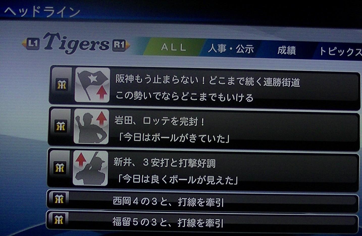 プロスピ2013H25.5.23ロッテ2回戦 027