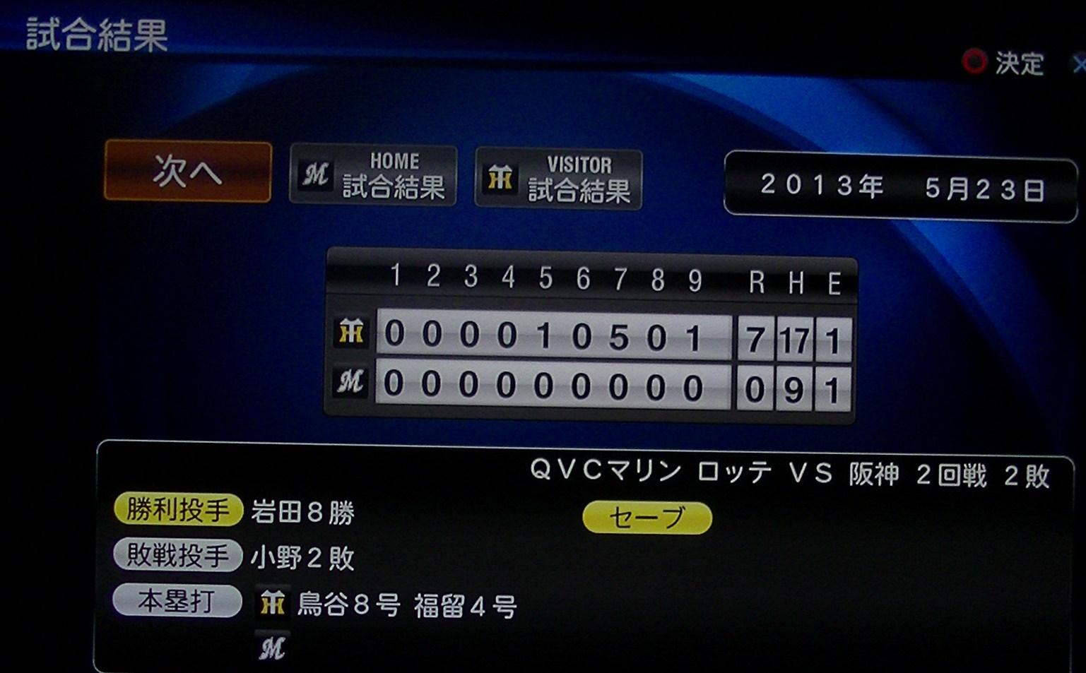 プロスピ2013H25.5.23ロッテ2回戦 026