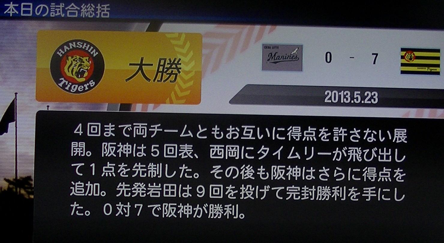 プロスピ2013H25.5.23ロッテ2回戦 025