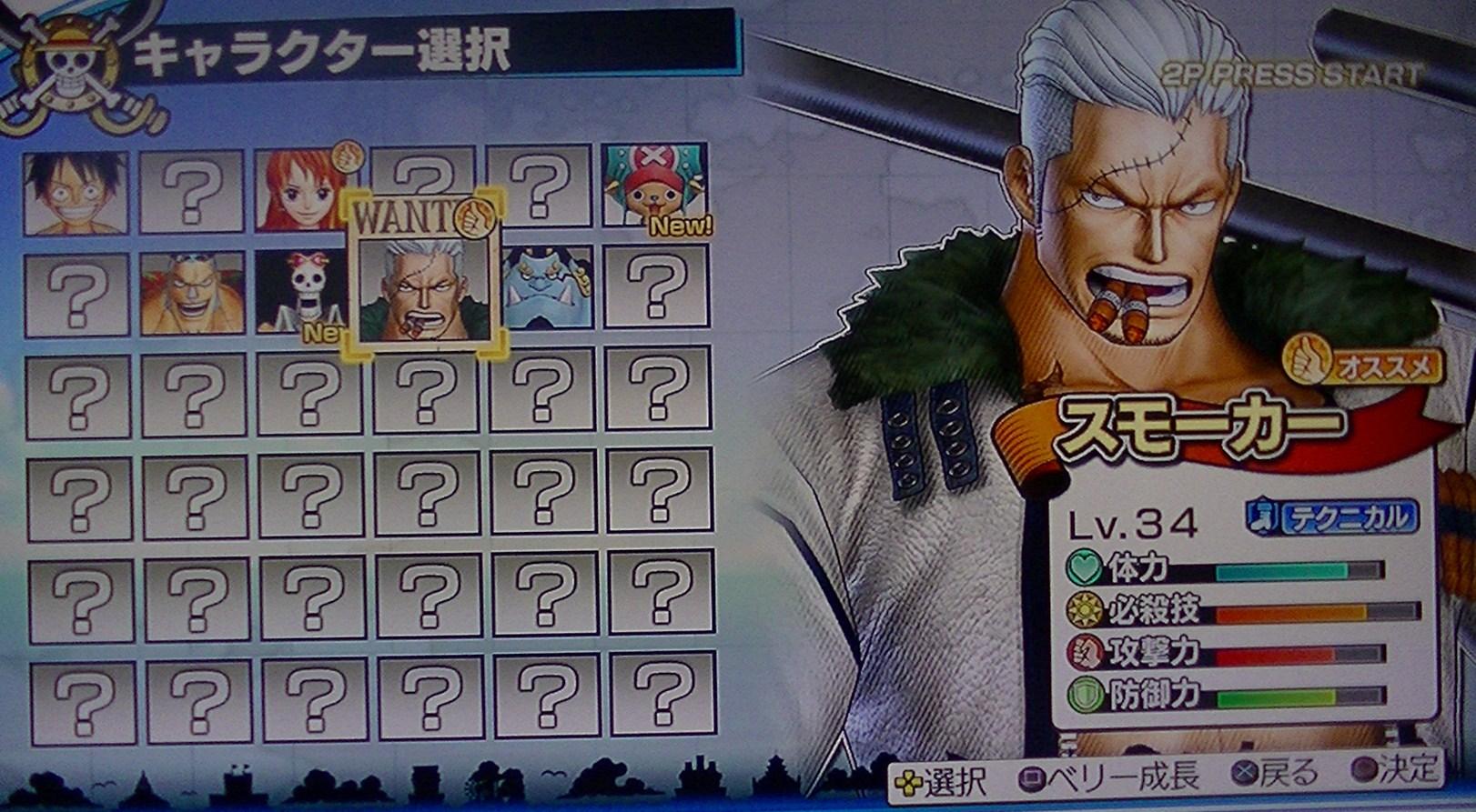 ワンピース海賊無双2 メインエピソード 白ひげ登場 001