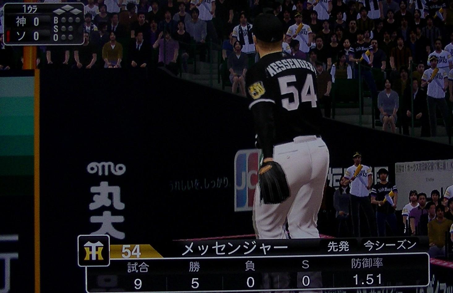 プロスピ2013対ソフトバンク3回戦(ビジター)H25.6.2分 005