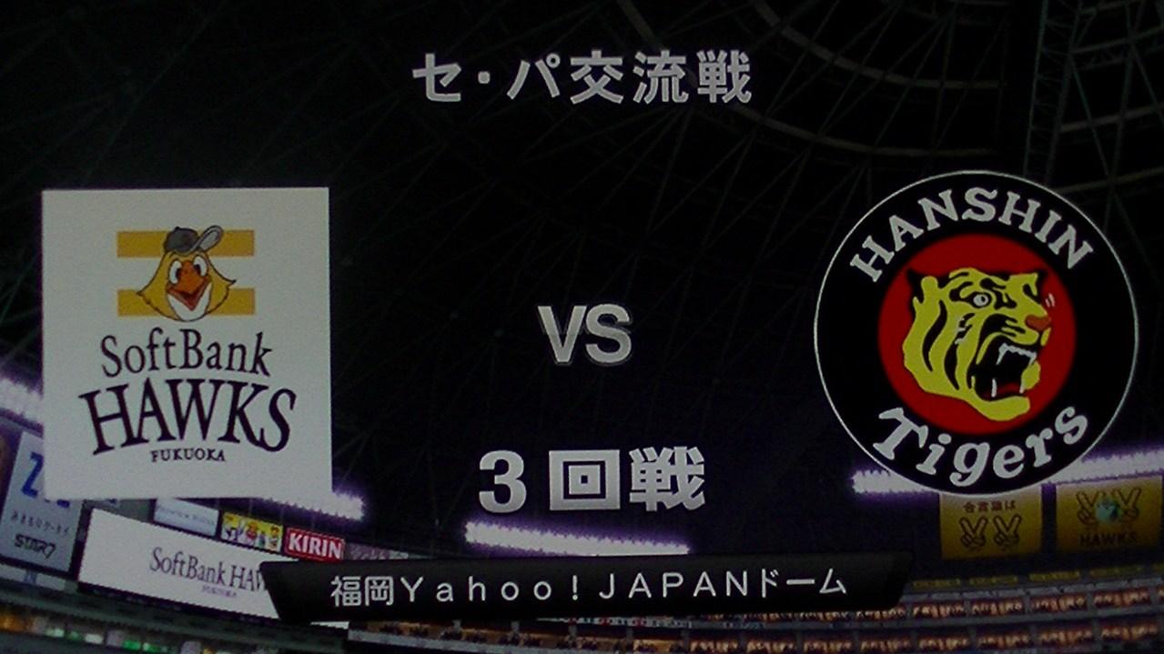 プロスピ2013対ソフトバンク3回戦(ビジター)H25.6.2分 004