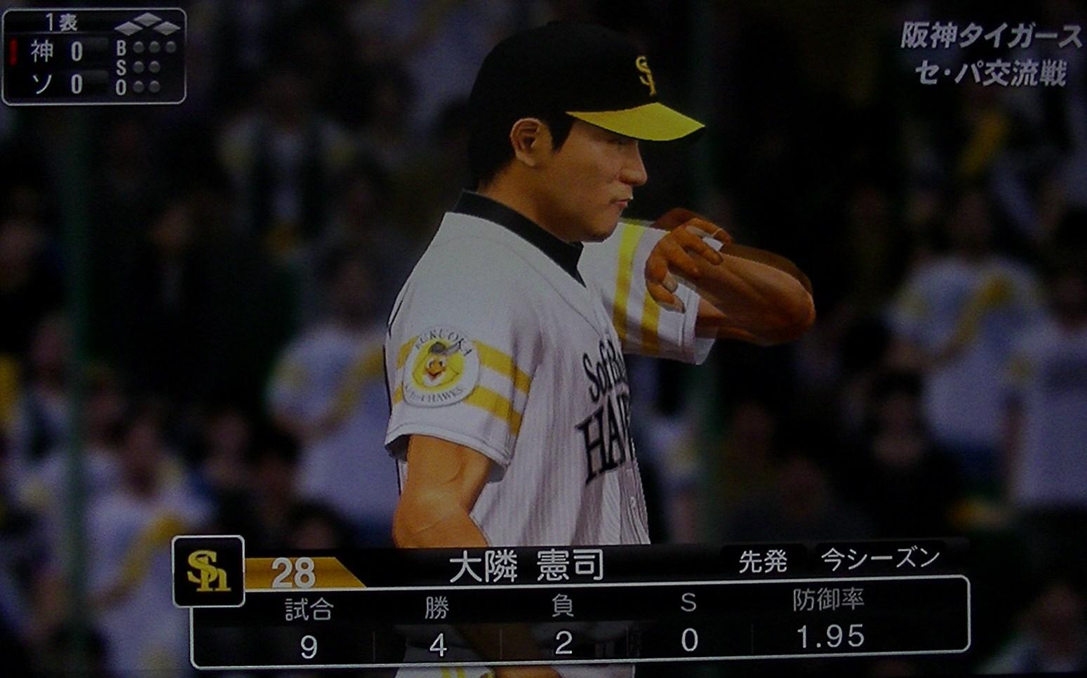プロスピ2013対ソフトバンク3回戦(ビジター)H25.6.2分 003