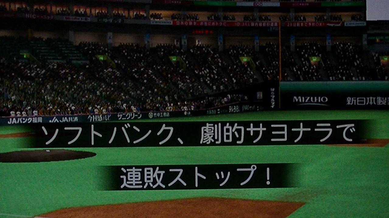 プロスピ2013対ソフトバンク3回戦(ビジター)H25.6.2分 001