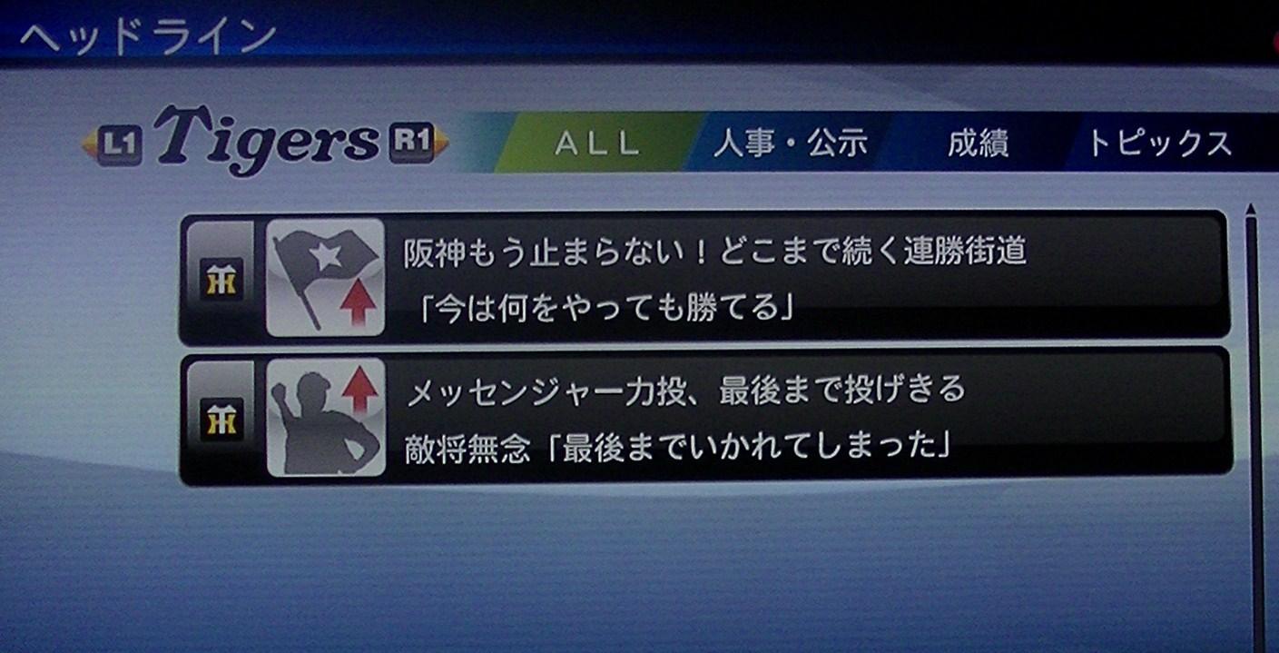 プロスピ2013対ソフトバンク3回戦(ビジター)H25.6.2分 020