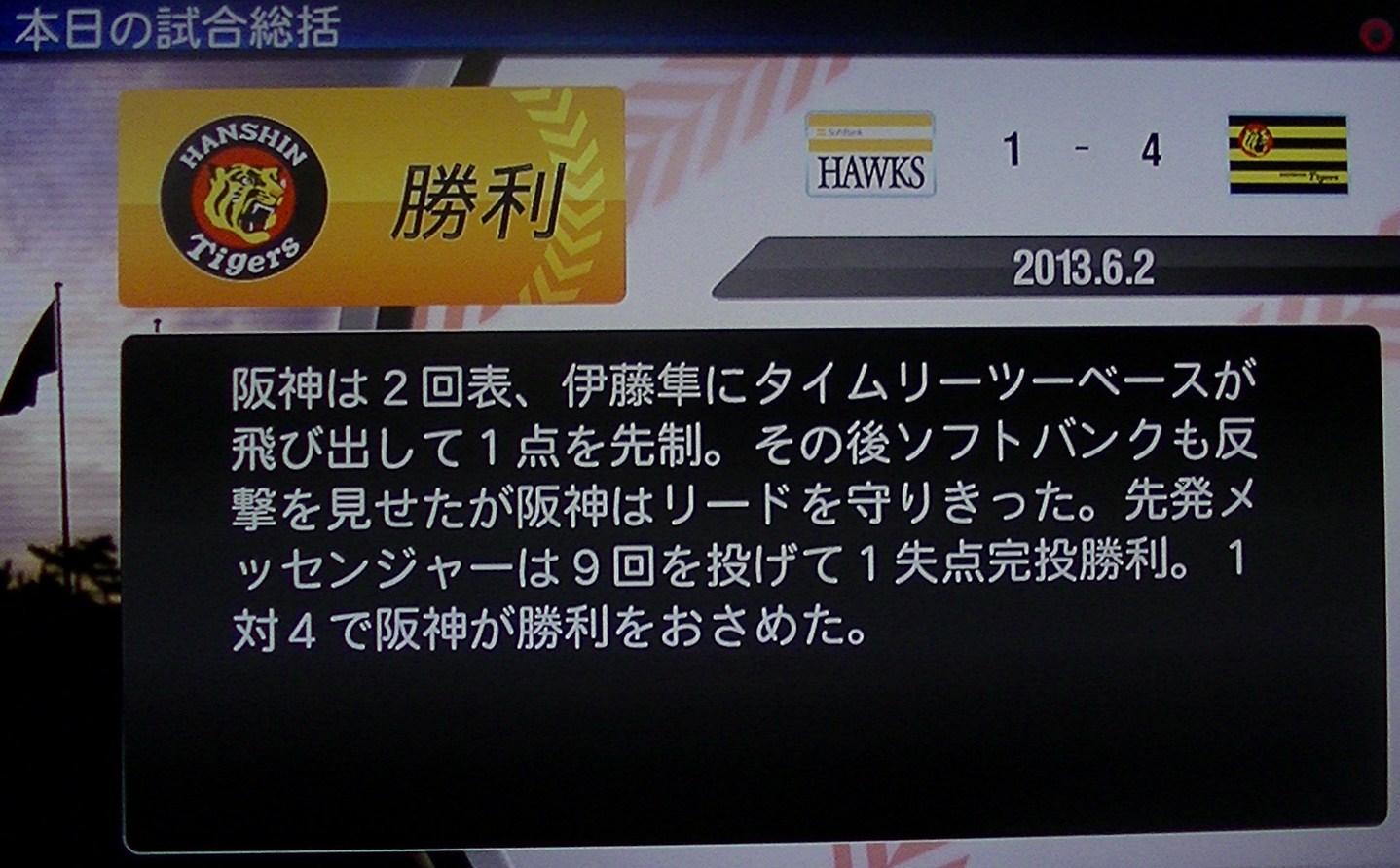 プロスピ2013対ソフトバンク3回戦(ビジター)H25.6.2分 018